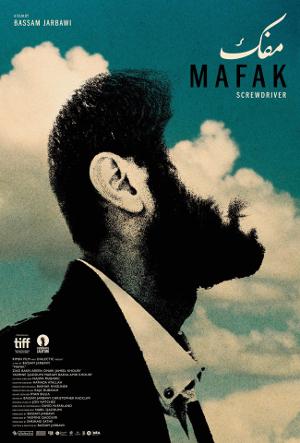 Ciné-débat : Mafak @ Ciné Manivel
